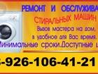 Свежее изображение Стиральные машины Ремонт стиральных машин в Москве 34787772 в Moscow