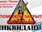 Фото в Услуги компаний и частных лиц Юридические услуги Наша фирма поможет Вам ликвидировать фирму в Москве 30000
