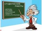Смотреть foto Курсовые, дипломные работы Помощь в написании работ, 34856682 в Москве