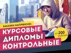 Скачать foto Разное СЕССИЯ? Новый сервис быстрого исполнения учебных работ! 35712363 в Москве