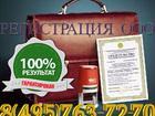 Изображение в Услуги компаний и частных лиц Юридические услуги Зарегистрируем Вашу фирму (ООО) в кратчайшие в Москве 7500
