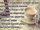 Новое фотографию Косметика Приглашаем менеджеров по развитию в онлайн-магазин 36687920 в Москве