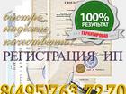 Фото в Услуги компаний и частных лиц Юридические услуги Зарегистрируем Индивидуального Предпринимателя в Москве 8300