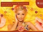 Фото в Красота и здоровье Лечебная косметика Компании Вертера Органик г. Тверь, производящая в Москве 0