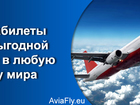 Смотреть фотографию Туры, путевки Авиа билеты по самым низким ценам 37034067 в Москве