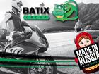 Фото в Прочее,  разное Разное Batix Group – это новый бренд автохимии и в Москве 0