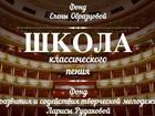 Просмотреть foto  Объявляется набор детей в «Школу классического пения» 37083130 в Москве