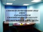 Фотография в Недвижимость Коммерческая недвижимость Ищем помещение в аренду под офис на длительный в Москве 0