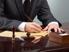 Фотография в Услуги компаний и частных лиц Юридические услуги Судебные адвокаты. Огромный опыт.     Адвокаты в Москве 100