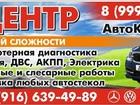 Скачать фото Транспорт, грузоперевозки Кузовные рабооты в Атокаре 37186685 в Москве