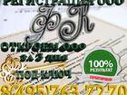 Скачать бесплатно фотографию Разные услуги Регистрация ООО под ключ + юр, адрес, 37443346 в Москве