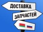 Фотография в Авто Транспорт, грузоперевозки Растаможка запчастей б/у, доставка запчастей, в Москве 0