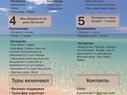 Скачать бесплатно фото Товары для туризма и отдыха Экскурсии и отдых в Израиле 37575682 в Москве