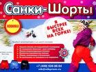 Скачать фотографию Разное САНКИ-ШОРТЫ! 37587945 в Москве