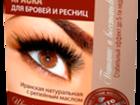 Смотреть foto Косметика Краска для бровец и ресниц, Доставка по России Новинки, Подарки, Скидки, 37588170 в Москве