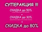 Скачать бесплатно foto Разное Мебель со скидкой до 80% 37594647 в Москве