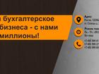 Изображение в Услуги компаний и частных лиц Разные услуги Вам нужно срочно открыть расчетный счет?Тогда в Москве 850