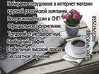 Фотография в Прочее,  разное Разное В крупнейшую надёжную российскую компанию в Москве 45000