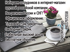 Фото в Прочее,  разное Разное В крупнейшую надёжную российскую компанию в Москве 45000