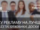 Увидеть foto Разные услуги Разместим рекламу на всех площадках 37773041 в Москве