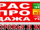 Увидеть изображение Разное Товары для здоровья - распродажа 37775833 в Москве