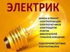 Увидеть фото Строительство домов Электромонтажные работы от розетки до умного дома 37833877 в Москве