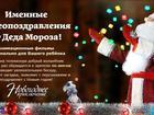 Свежее фотографию Разное Именное поздравление Деда Мороза с праздником 37925292 в Москве
