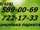 Фотография в Услуги компаний и частных лиц Разные услуги Частный мастер по паркетным работам предлагает в Москве 100