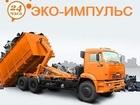 Изображение в Услуги компаний и частных лиц Разные услуги Компания Эко-Импульс, осуществляет вывоз в Москве 10000