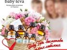 Скачать бесплатно фотографию Разное Косметика luxury из Израиля подарок для любимой женщины 38446315 в Москве