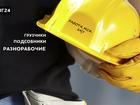 Изображение в Строительство и ремонт Строительство домов Бригады разнорабочих до 70 человек   Трезвость в Москве 1600