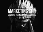 Скачать бесплатно foto Разные услуги Интернет Маркетинг Marketing City 38500332 в Москве