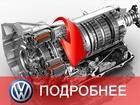 Скачать бесплатно фото Разное Ремонт ДСГ Volkswagen 38630583 в Москве