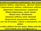 Изображение в Услуги компаний и частных лиц Грузчики Бригада разнорабочих граждане России предоставит в Москве 1300