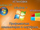 Скачать изображение Ремонт компьютеров, ноутбуков, планшетов Выезд мастера на дом, Москва ! 38782561 в Москве