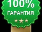 Свежее фото Разные услуги Помощь в регистрации ООО, Откроем фирму за 3 дня, 100% результат, 38804488 в Москве