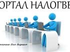 Увидеть фото Бухгалтерские услуги и аудит Бухучет и налоговый учет, образование 38865857 в Москве