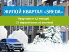 Скачать бесплатно фото Разное ЖИЛОЙ КВАРТАЛ «SREDA» 38871880 в Москве
