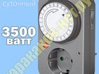 Фото в Прочее,  разное Разное Электромеханический таймер-розетка, поможет в Москве 500