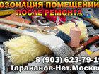 Изображение в Услуги компаний и частных лиц Разные услуги Проводим озонацию помещений после ремонта. в Москве 2500