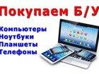 Новое изображение Ноутбуки Скупка компьютеров,ноутбуков,тв,Apple, Выезд Москва-область, 38989121 в Москве