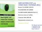 Уникальное фотографию Разное Препараты для жироуловителей, биоактиваторы, бактерии 39008771 в Москве