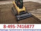 Скачать бесплатно foto Разные услуги 495-7416877 Аренда услуги гусеничного мини погрузчика заказать гусеничный мини погрузчик 39090905 в Москве