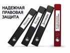 Скачать бесплатно изображение Юридические услуги Адвокат - м, Преображенская площадь 39144425 в Москве