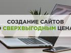 Уникальное фото Разные услуги Создание красивых сайтов по выгодным ценам! 39211026 в Москве