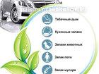 Свежее foto Разное Как убрать неприятный запах в салоне автомобиля или автобуса? 39211783 в Москве