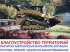 Просмотреть изображение Разное 495-7416877 Планировка выравнивание участка вспашка плугом фрезеровка фрезой вспахать под газон 39215210 в Москве