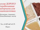 Новое фото Разное Куплю дорого отработанные материалы для водоподготовки 39230489 в Москве