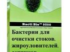 Уникальное изображение Разное Бактерии для септиков, жироуловителей, очистных сооружений, Бакти Био 39259236 в Москве