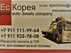 Просмотреть изображение Транспорт, грузоперевозки запчасти Daewoo Novus 39309053 в Москве
